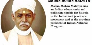 मदनमोहन मालवीय की जीवनी | Madan Mohan Malviya Biography In Hindi