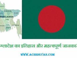 बांग्लादेश का इतिहास और महत्वपूर्ण जानकारी   Bangladesh History Hindi