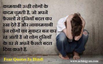 डर पर विजय प्राप्त करने के लिए अनमोल विचार - Fear Quotes In Hindi