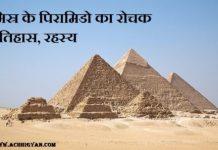 मिस्र के पिरामिडो का रोचक इतिहास, रहस्य Misr Pyramids History In Hindi