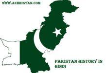पाकिस्तान का इतिहास और जानकारी | Pakistan History in Hindi
