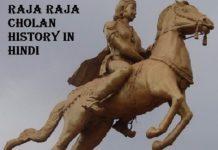 राजाराज चोल प्रथम का इतिहास | Raja Raja Cholan History In Hindi