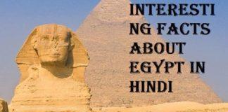 मिस्त्र के बारे में कुछ 40 गजब रोचक तथ्य | Amazing Facts about Egypt In Hindi