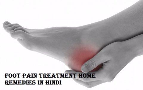 पैरों में दर्द के कारण और घरेलु उपचार | Foot Pain Treatment Home Remedies in Hindi
