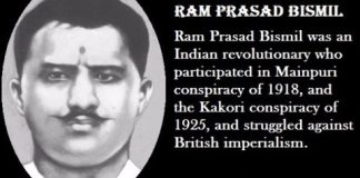 Ram Prasad Bismil Biography in Hindi, All Information About Ram Prasad Bismil in Hindi, Life History & Story Of Ram Prasad Bismil राम प्रसाद 'बिस्मिल' जीवनी