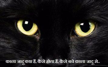 काला जादू क्या हैं, कैसे होता हैं, कैसे बचे उपाय   Black Magic in Hindi