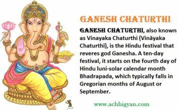 गणेश चतुर्थी क्यों मनाया जाता हैं, इतिहास, कथाएँ, विधि Ganesh Chaturthi History & Story in Hindi,
