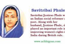 सावित्रीबाई फुले की जीवनी | Savitribai Phule Biography in Hindi