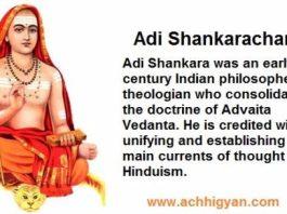 आदि शंकराचार्य की जीवनी, इतिहास | Adi Shankaracharya History in Hindi