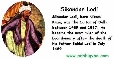 सिकंदर लोधी का इतिहास, जानकारी | Sikandar Lodi History in Hindi