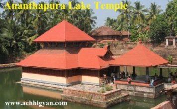 अनंतपुरा मंदिर केरल का इतिहास, कहानी | Ananthapura Lake Temple