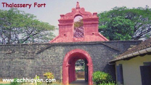 थलस्सरी क़िला कन्नूर, इतिहास, जानकारी | Thalassery Fort History in Hindi