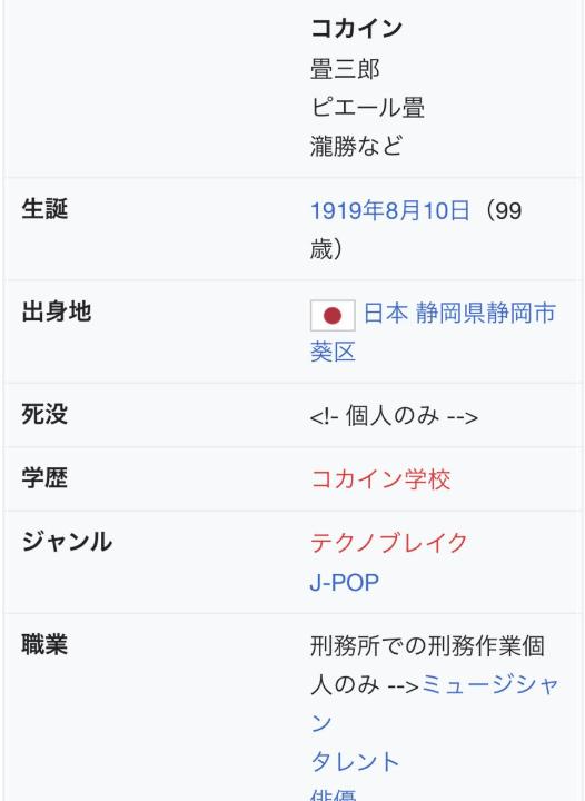 ピエール瀧 コカインキング 改名 wiki