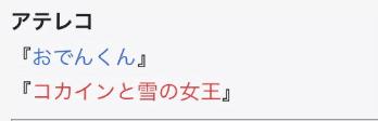 ピエール瀧 コカインキング 改名 wiki 逮捕