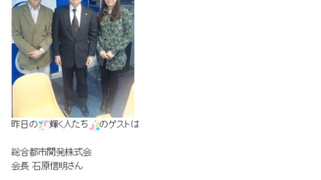 石原信明 容疑者 交際クラブ 五十嵐友理 覚せい剤 不動産会社名 税理士