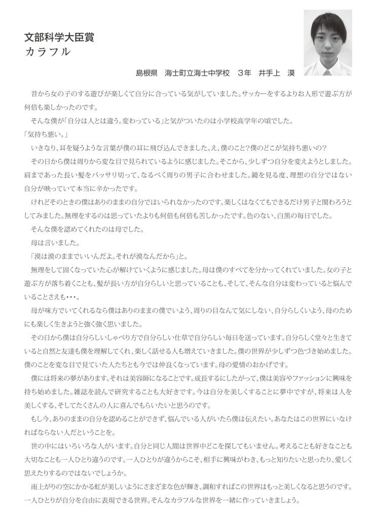 井手上漠 テニス部 マネージャー 高校 中学