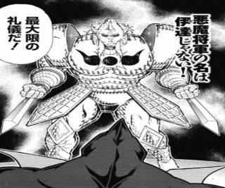 キン肉マン198話感想 将軍の名は伊達じゃない!光輝くダイヤモンドボディに刮目せよ!!