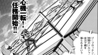 キン肉マン第290話感想 最高にして最強のタッグパートナーとの真・頼ツープラトン炸裂!!