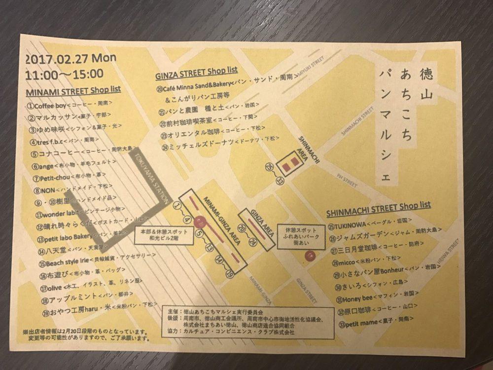 徳山あちこちパンマルシェ 2月27日(月)に開催いたします!