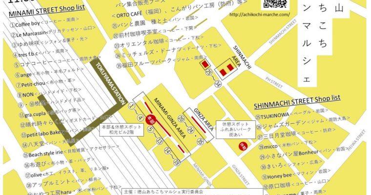 【更新】徳山あちこちパンマルシェ 最新チラシです!