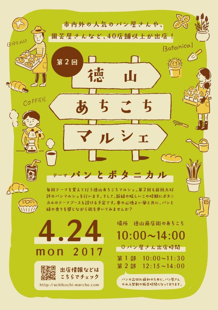 第2回 徳山あちこちマルシェ 参加店について 2017.04.18