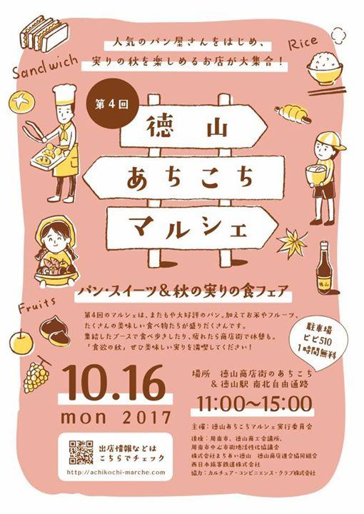 みなさ~ん!いよいよ来週月曜日 10月16日に第4回徳山あちこちマルシェの開催が近づいてまいりました!