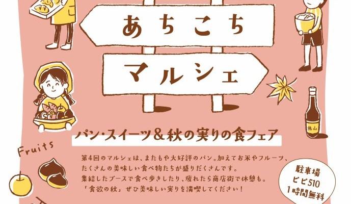 10月16日(月)開催 第4回徳山あちこちマルシェ 特別企画について