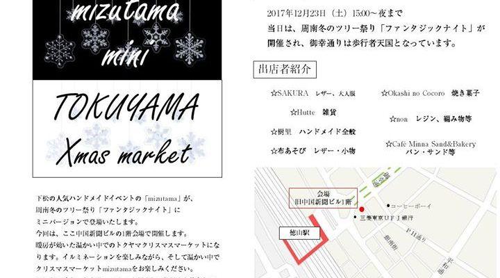 本日は、徳山あちこちマルシェではないのですが、徳山あちこちマルシェも協力する形で実現をしたクリスマス限定イベントが決定しましたので、告知をさせていただきます。