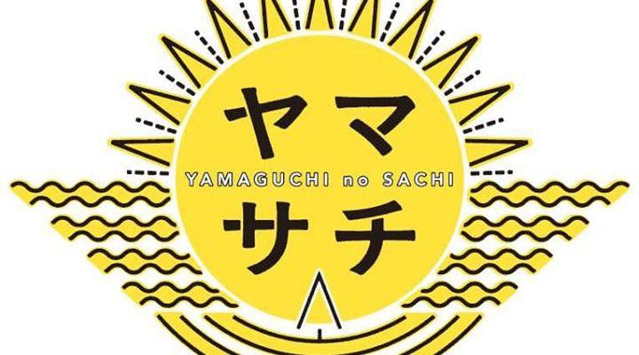 徳山あちこちマルシェを支えていただいているJR西日本さんが、新山口駅で山口の幸を集めたマルシェを開催するようです!