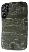 Clay tablet inscribed with Linear B script, from the Mycenaean palace of Nestor at Pylos, ca. 1450 BCE. Source: Wikimedia Commons