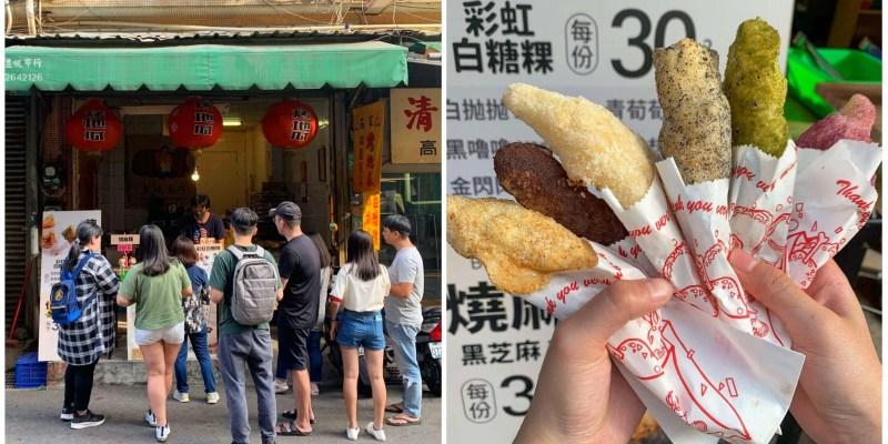 [台南美食] 台南彩虹白糖粿 - 七種口味的白糖粿就好像彩虹綻放!