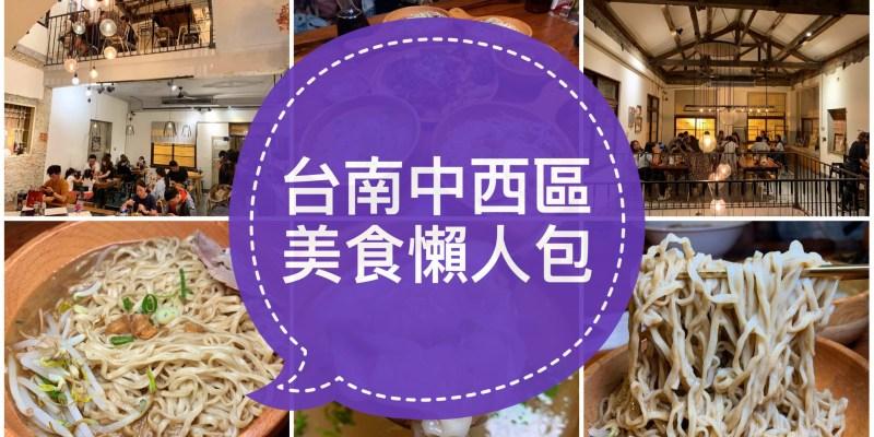 台南中西區美食懶人包 - 台南中西區最強的美食都在這裡!