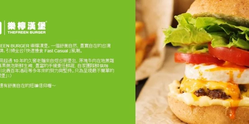 樂檸漢堡的2021年外送、外帶、菜單、優惠、最新品項和分店介紹(9月更新)