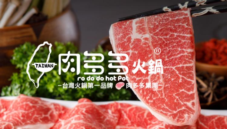 肉多多火鍋的2021年外送、外帶、菜單、優惠、最新品項和分店介紹(9月更新)