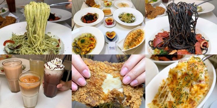 [台南美食] 饗義廚房 台南義大利麵  – 料超多的平價百元義大利麵!成大、學生、上班族和家庭聚餐都推薦