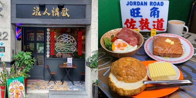 [新北美食] 浪人情歌 – 道地的香港料理用銅板價就能吃到!
