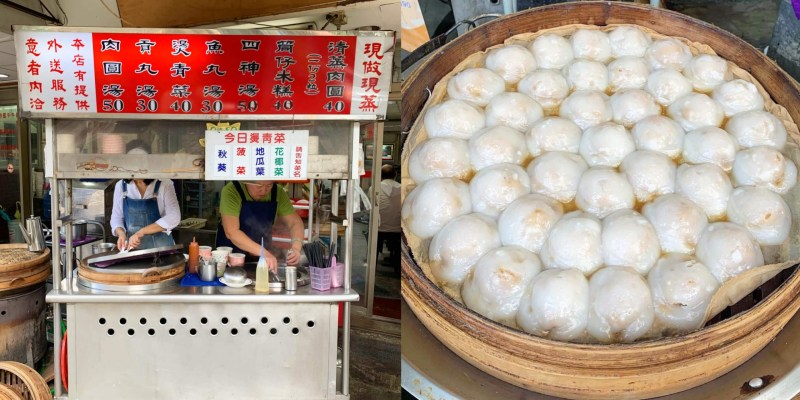 [台北美食] 屏東清蒸肉圓 - 超軟綿!在台北也能吃到的屏東肉圓