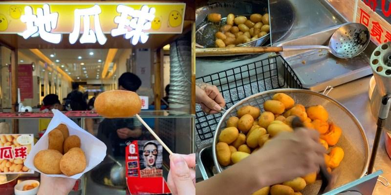 [台中美食] 第一名地瓜球 - 超級厚外型長得像乖乖的超人氣地瓜球!