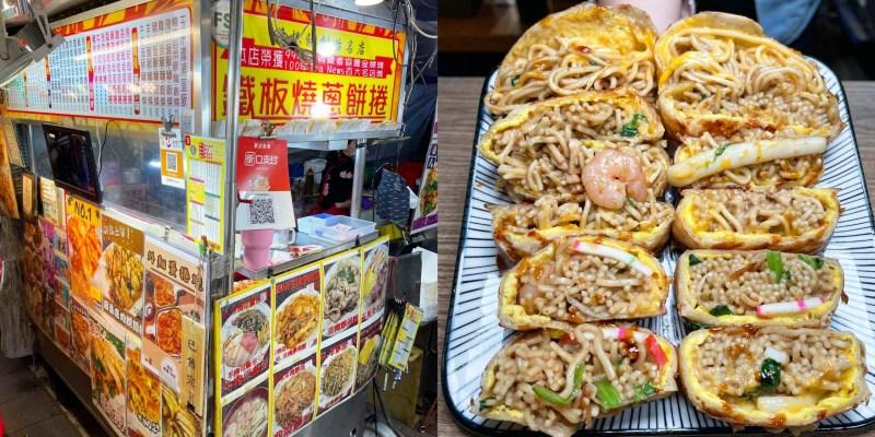 [台北美食] 鴻記鐵板燒蔥餅捲 - 寧夏夜市的超獨特爆滿鐵板麵捲