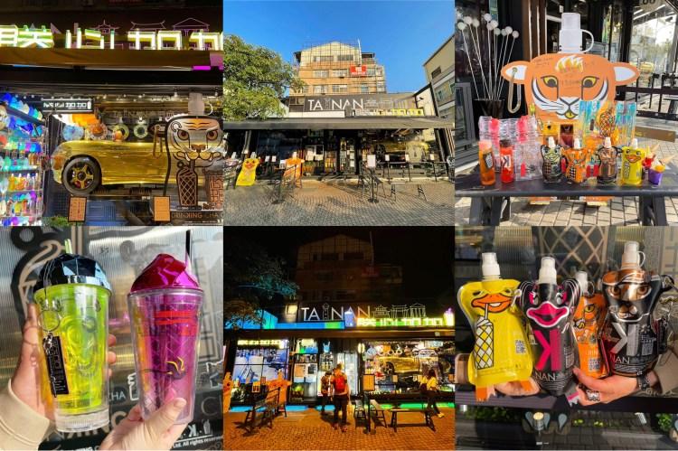[台南美食] 朕心加加 – 台南新地標!超閃亮外表居然是飲料店