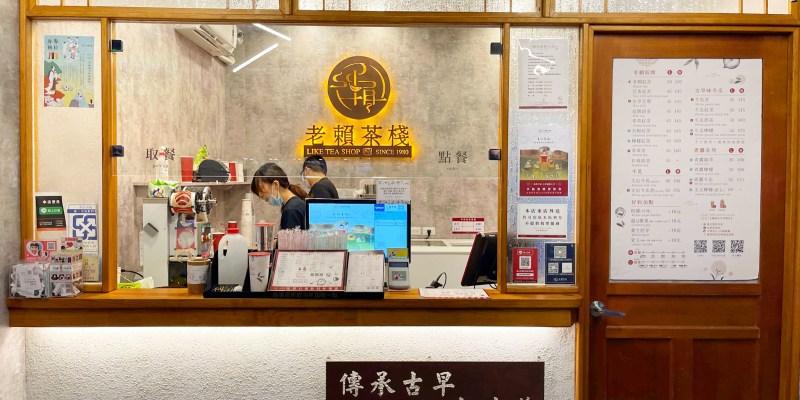 老賴茶棧的2021年外送、外帶、菜單、優惠、最新品項和分店介紹(9月更新)