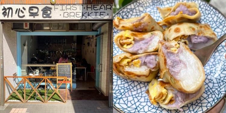 [新北美食] 初心早食 – 麻糬和滿滿芋頭的爆滿系蛋餅店!
