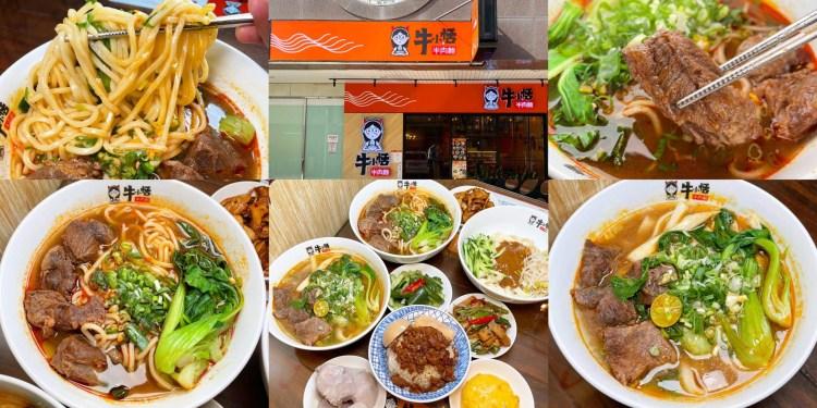 [中壢美食] 牛小恬牛肉麵 – 特別的牛肉湯頭還有大塊牛肉的必吃牛肉麵店!