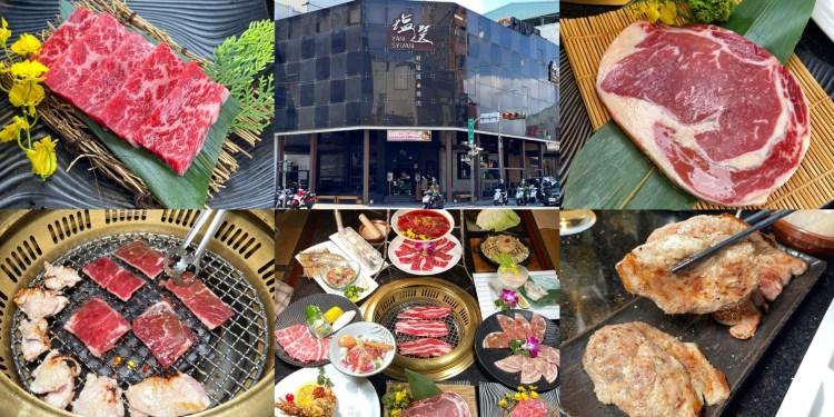 [台中美食] 塩選輕塩風燒肉 – 塩的魔術師!使用塩做出燒肉的美味新境界