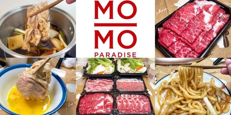[全台美食] MO MO PARADISE – 全台知名的壽喜燒餐廳推出外帶雙人鍋套餐!大家外帶回家吃鍋啦~