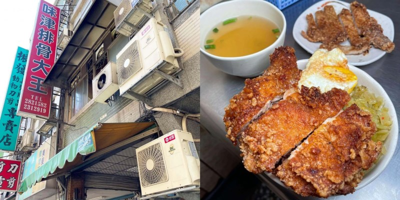 [高雄美食] 味津排骨大王 - 不只是便當店~而根本是有名的小吃店!