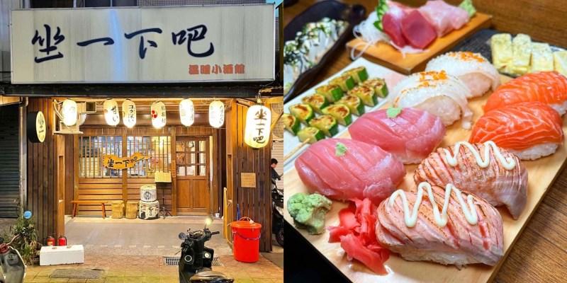 [新北美食] 坐一下吧 - 我看過最巨大的生魚片握壽司!光吃一個就快飽啦