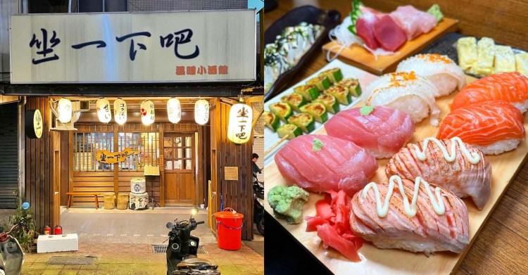 [新北美食] 坐一下吧 – 我看過最巨大的生魚片握壽司!光吃一個就快飽啦