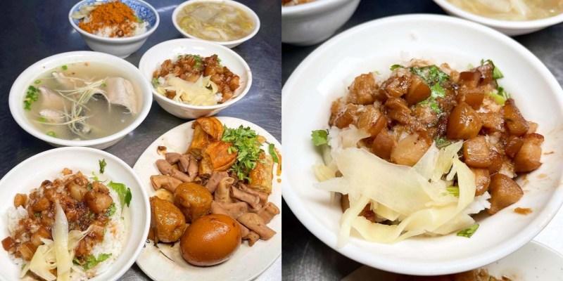 [台南美食] 國華街肉燥飯 - 有如雲朵般的肉燥飯入口即化!真的會秒殺的肉燥飯