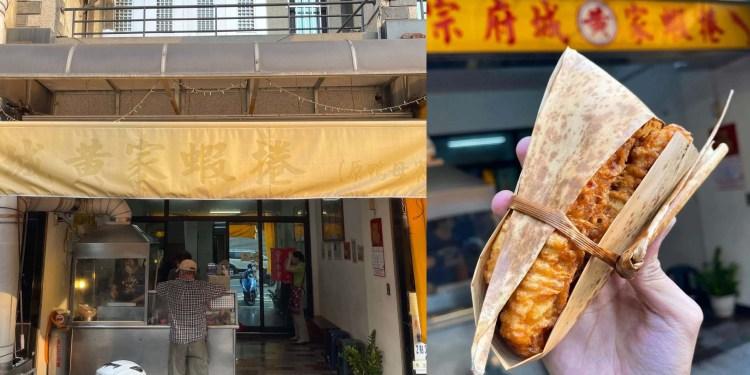 [台南美食] 府城黃家蝦捲 – 用竹葉包裹的超特別蝦捲!內行人才知道的蝦捲